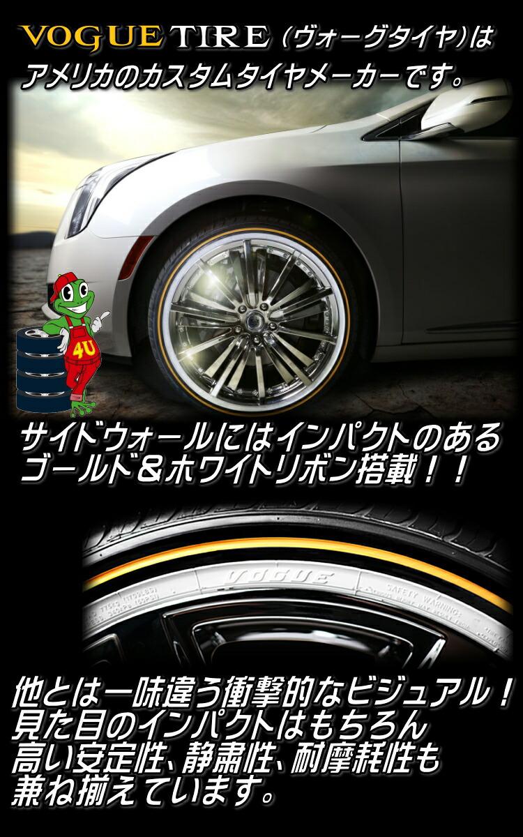 VOGUE Custom Built Radial VIII 245/40R18 97V XL WG イエローリボン&ホワイトリボン ヴォーグタイヤ 245/40-18 新品 カスタムビルド ラジアルタイヤ