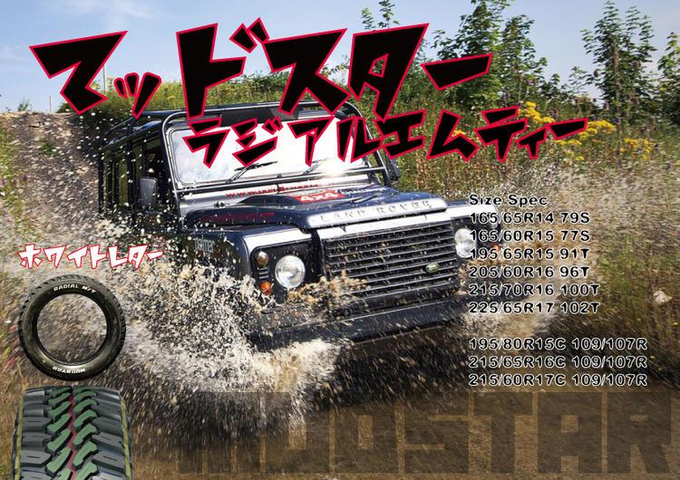 MUDSTAR【マッドスター】オフロードタイヤ