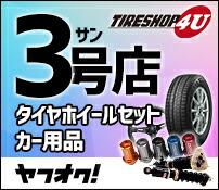 タイヤ、用品専門店