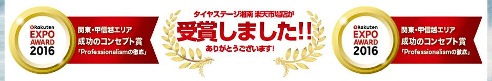 タイヤステージ湘南楽天市場点が受賞しました