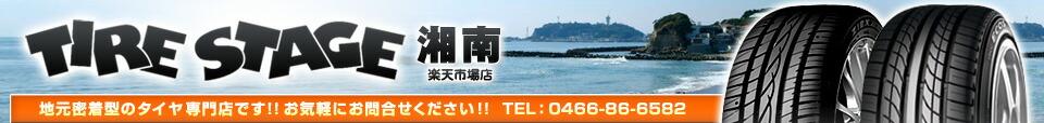 TIRE STAGE 湘南 楽天市場店 地元密着型のタイヤ専門店です!お気軽にお問い合わせください!電話:0466-86-6582