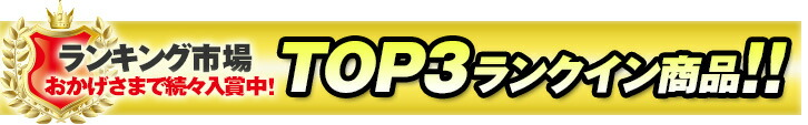 ランキング市場おかげさまで続々入賞中!TOP3ランクイン商品!