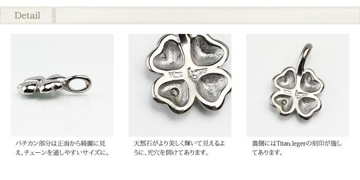 【チタンアクセサリー レジエ】誕生石ペンダントトップ 詳細