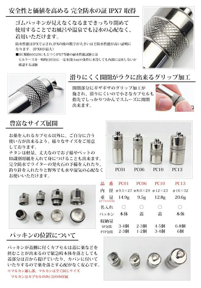 純チタン製ピルケース・ネックレスタイプ グリップ加工
