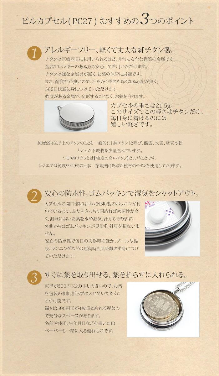 純チタン製ピルケース・ネックレスタイプ おすすめポイント