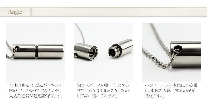 純チタン製メモリアルペンダント・遺骨ネックレス