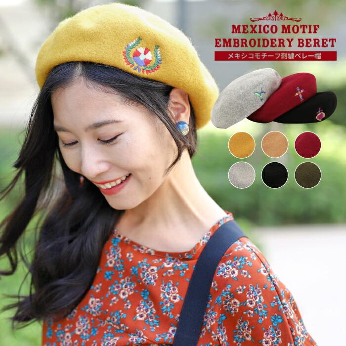 メキシコモチーフ刺繍ベレー帽