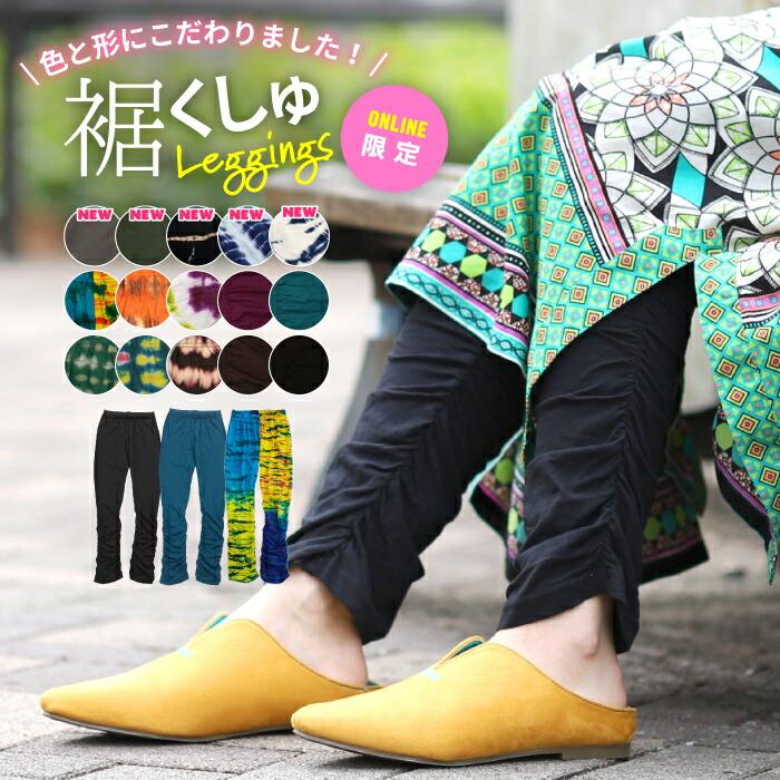 裾くしゅレギンスプレーン&タイダイ