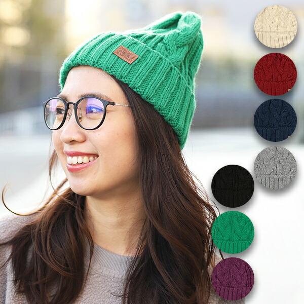 ケーブルパッチニット帽