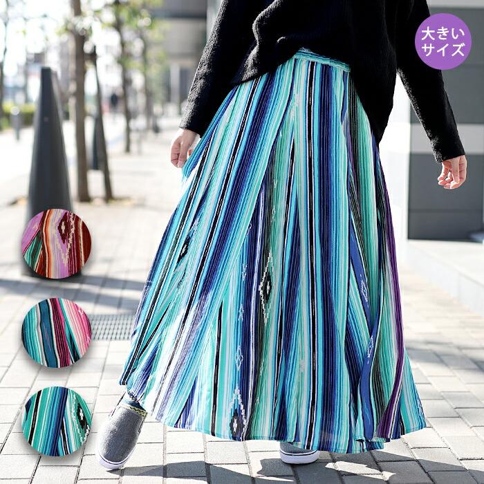 サラッペストライプ ロングスカート(大きいサイズ)