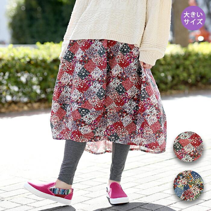 フラワーパッチバルーンスカート