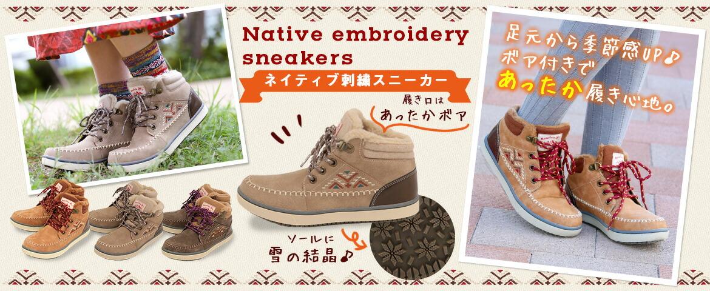 ネイティブ刺繍スニーカー