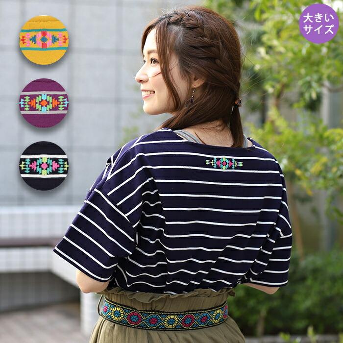 プチナバホ刺繍ボーダーTシャツ(大きいサイズ)