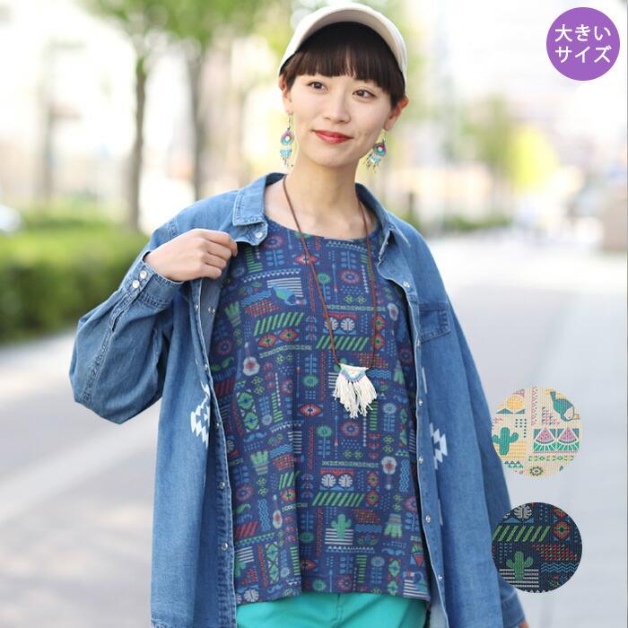 ヴィンテージメキシコTシャツ(大きいサイズ)