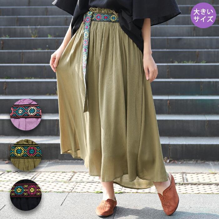 レーヨンクレープベルト付きスカート(大きいサイズ)