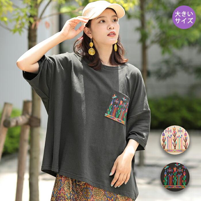 ハルディン刺繍ポケットTシャツ(大きいサイズ)