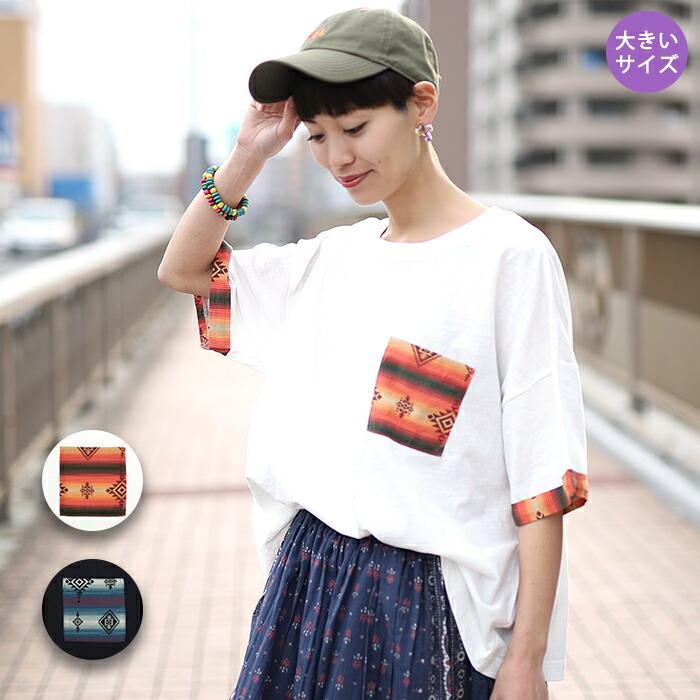 ナバホプリントポケットTシャツ(大きいサイズ)