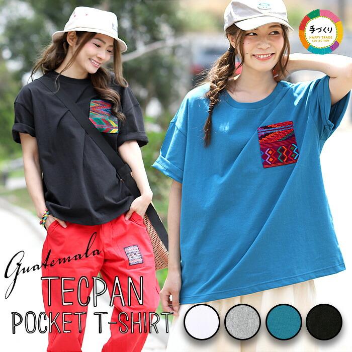 テクパン ポケットTシャツ
