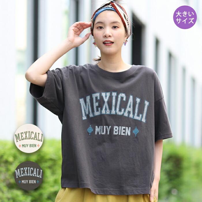 メヒカリTシャツ(大きいサイズ)