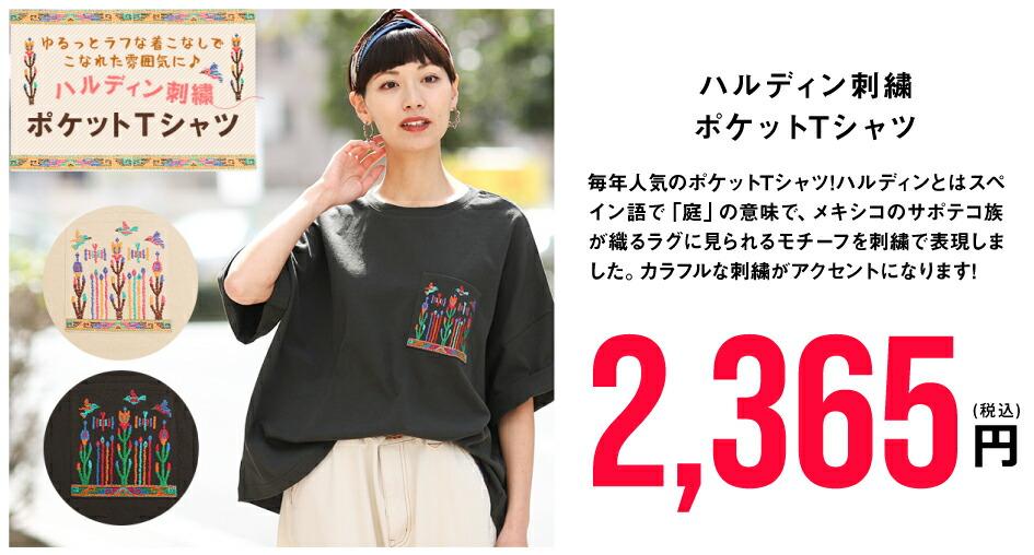 ハルディン刺繍ポケットTシャツ