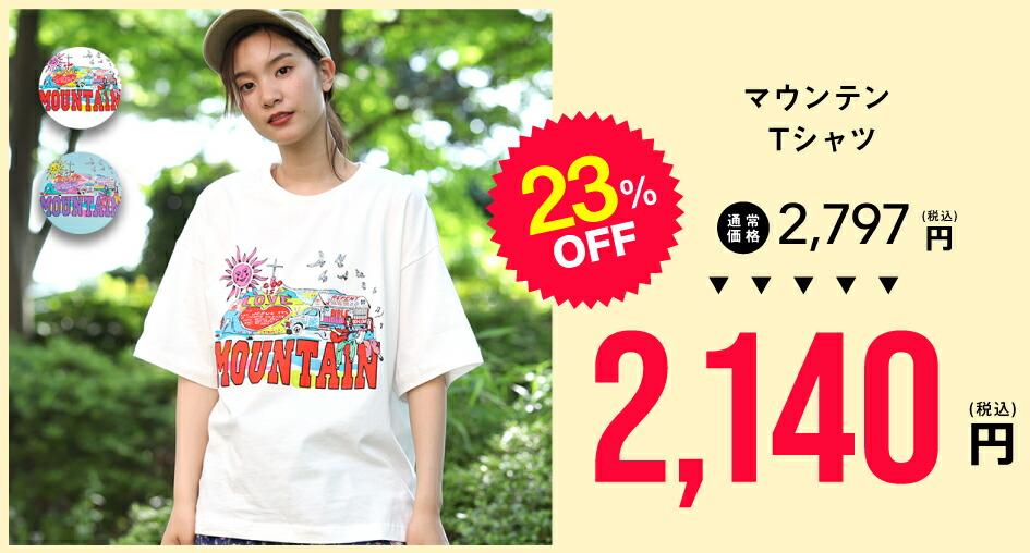 マウンテン Tシャツ