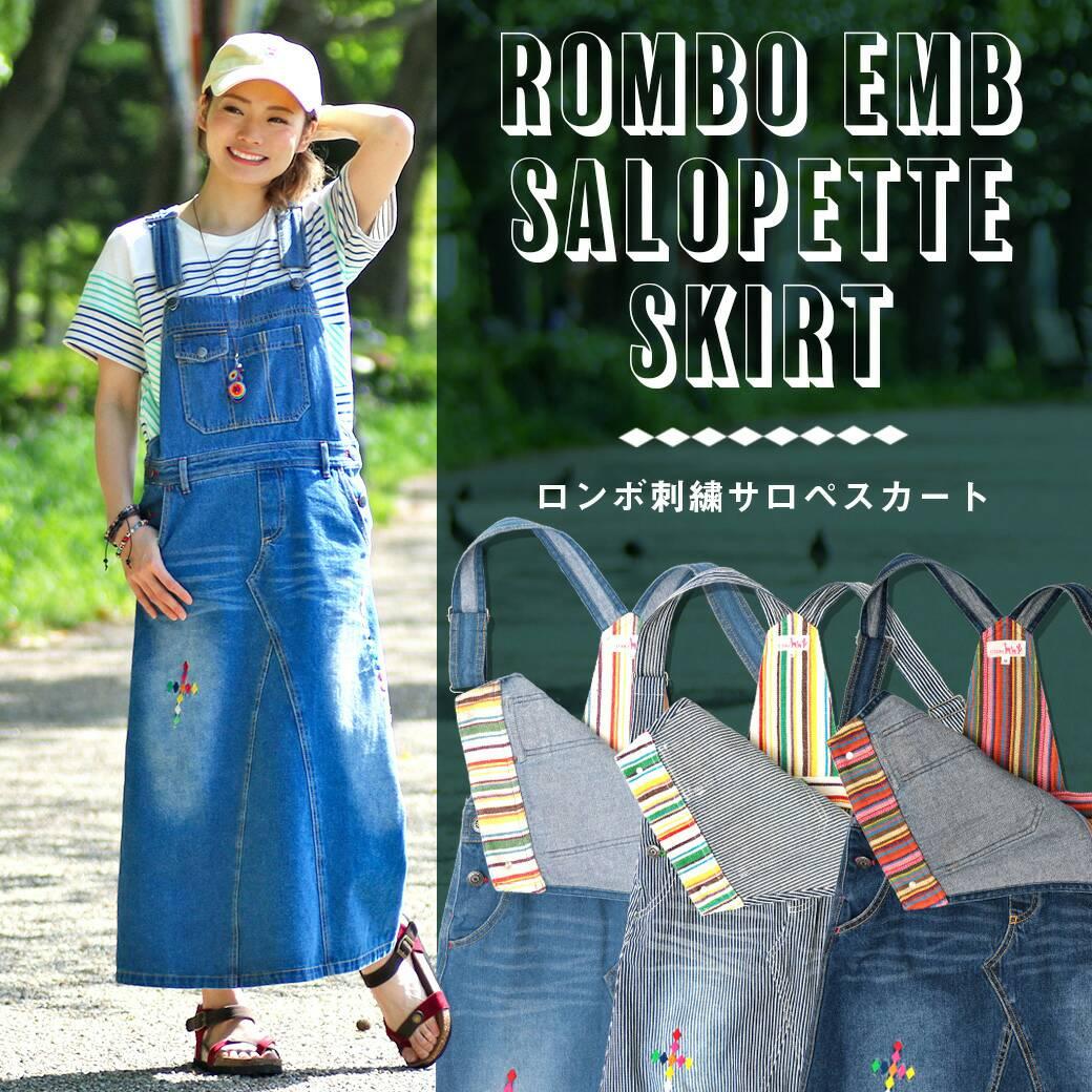 ロンボ刺繍サロペスカート