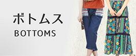 ボトムス・スカート・パンツ