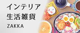 生活雑貨・インテリア雑貨・生活用品・キッチン雑貨