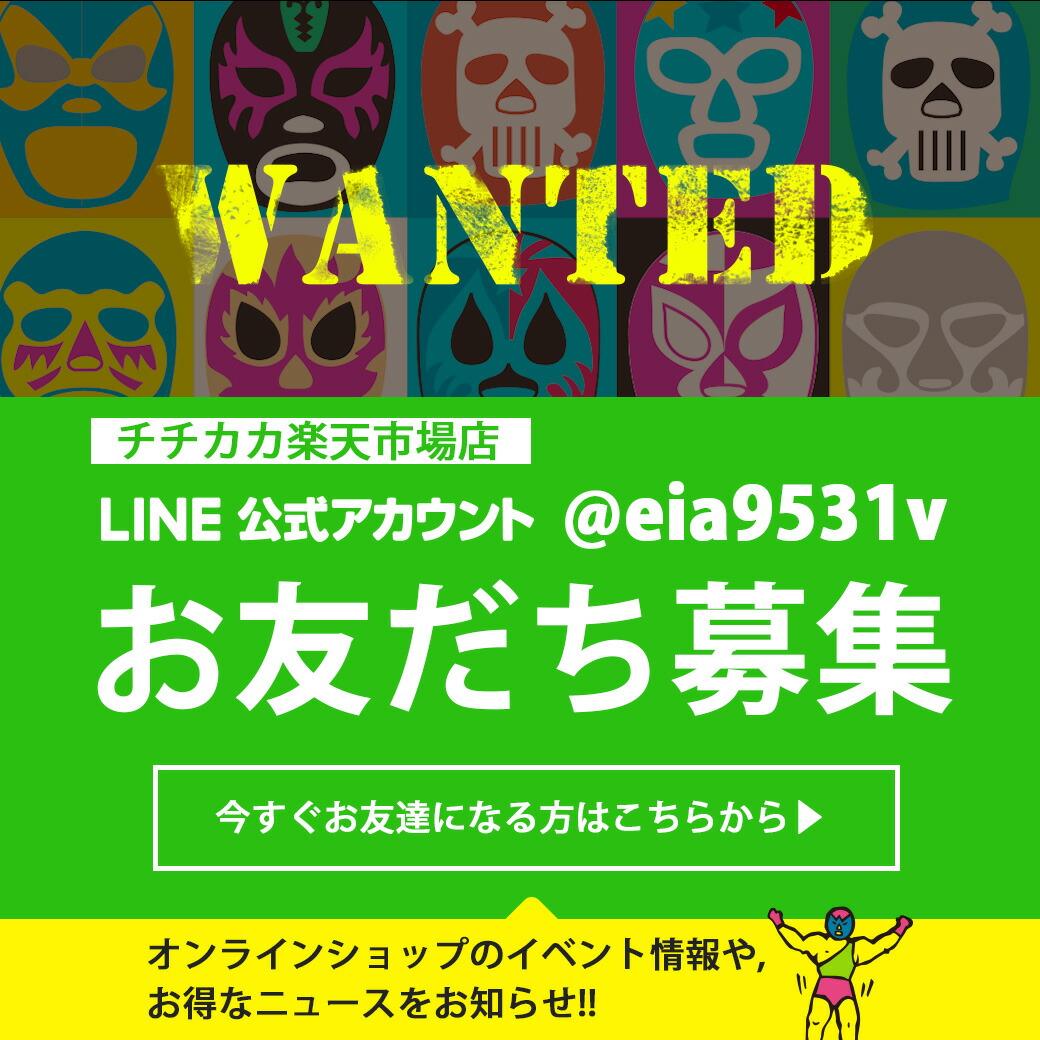 line@会員募集中☆