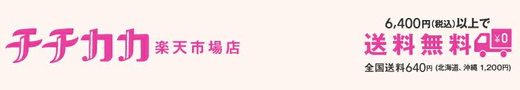 チチカカ楽天通販サイト5,400円(税込)以上ご購入で送料無料!