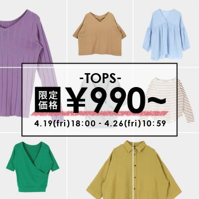 春夏トップス990円~!