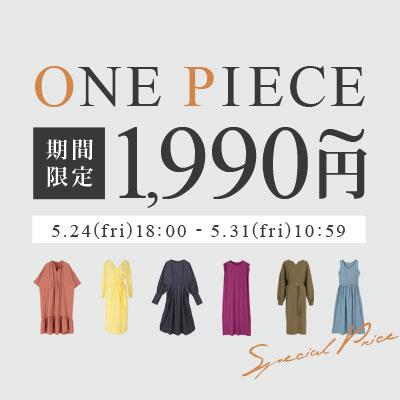 春夏ワンピ1,990円~!
