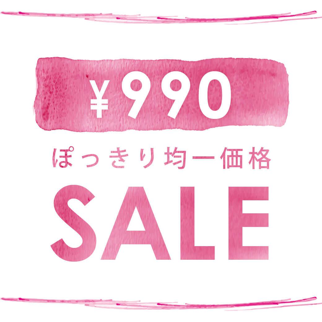 990円均一SALE