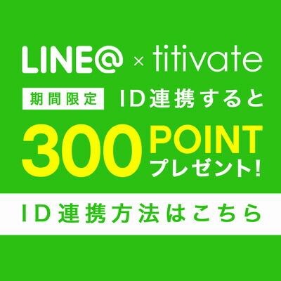 LINE連携で300PTプレゼント