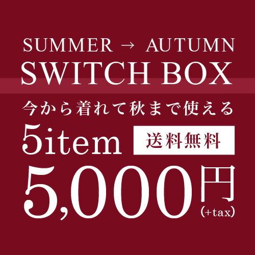 夏から秋までSWITH BOX