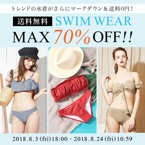 水着MAX70%OFF&送料0円