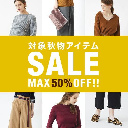 秋物SALE!MAX50%OFF