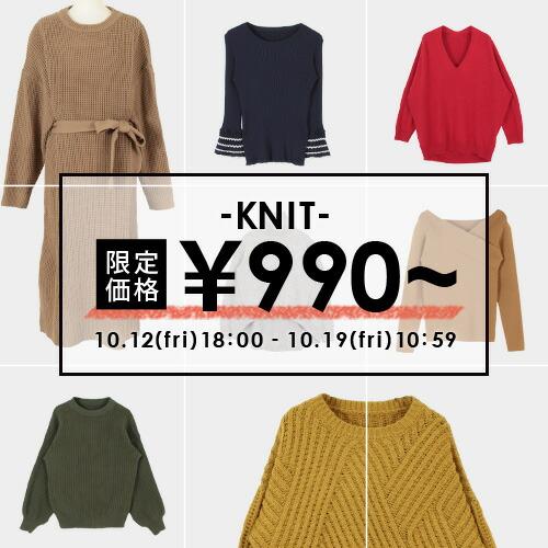 対象ニットが990円~!