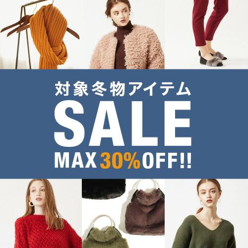 冬物SALE!MAX30%OFF