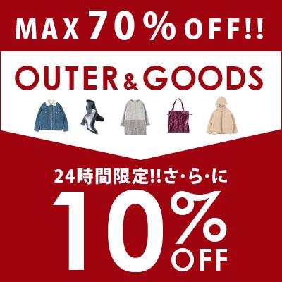 MAX70%→さらに10%OFF