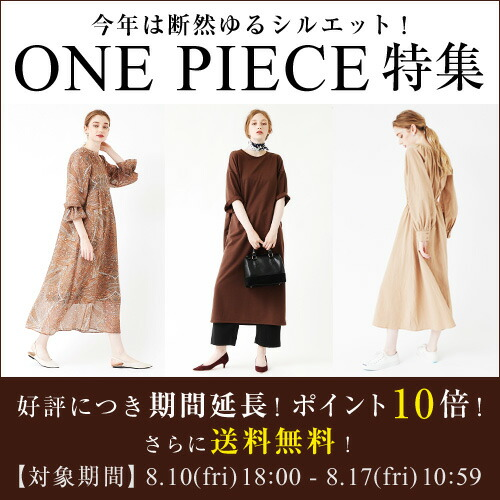 ワンピースPT10倍&送料0円!