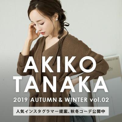 田中亜希子 2019AW vol.2