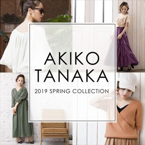 田中亜希子 2019春特集