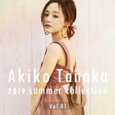 田中亜希子 19summer Vol.1