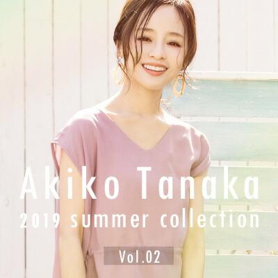 田中亜希子 19summer Vol.2
