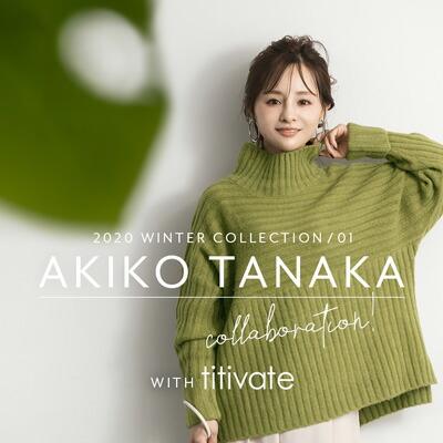 田中亜希子 20WINTER vol.1