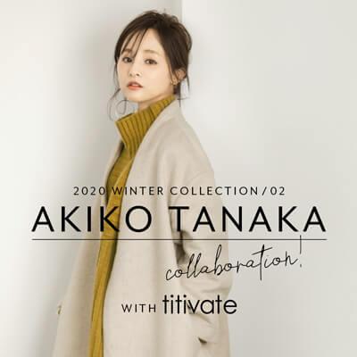 田中亜希子 20WINTER vol.2