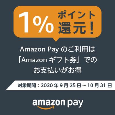Amazon Payご利用キャンペーン