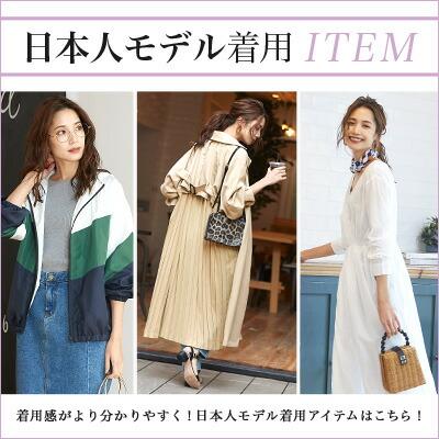 日本人モデル着用アイテム