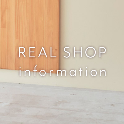 実店舗オープン情報